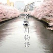 映画『小名木川物語』