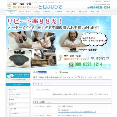 神戸・西宮・宝塚の隠れ家リラクゼーションサロン
