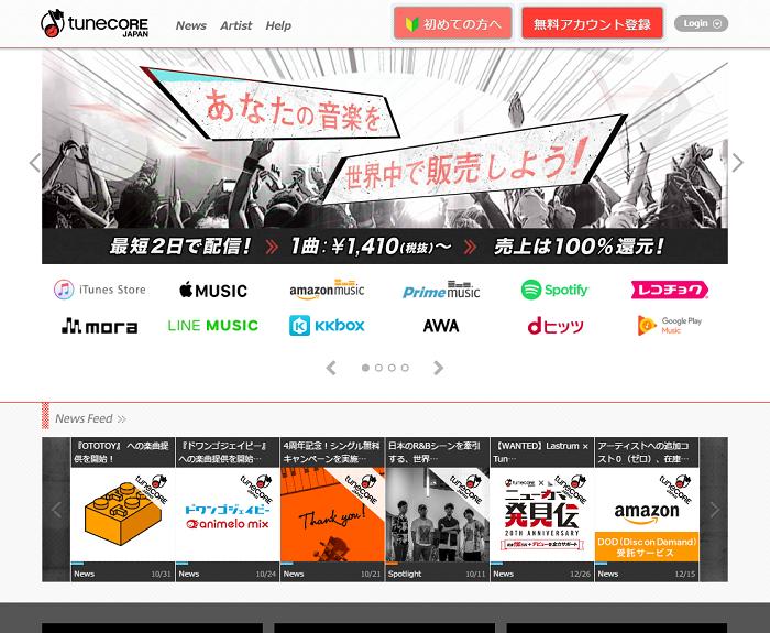 tune coreジャパンのトップページ画面