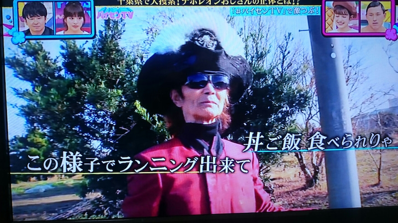 千葉では有名な、へんなオジサン...