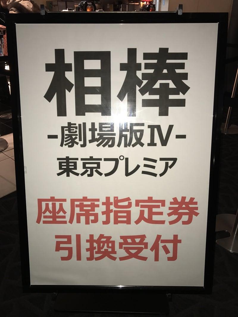 相棒IV 東京プレミア レッドカーペット
