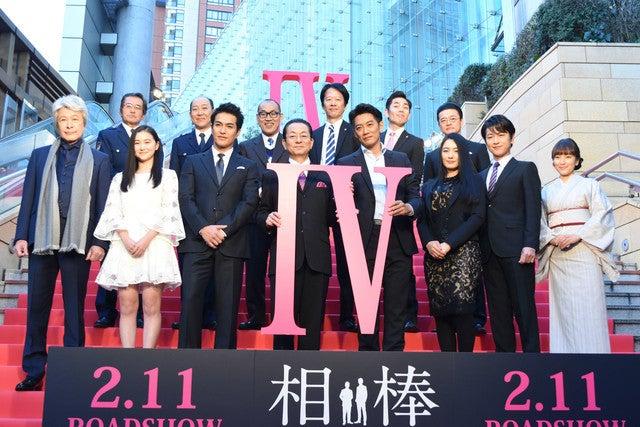 相棒IV 東京プレミア 写真