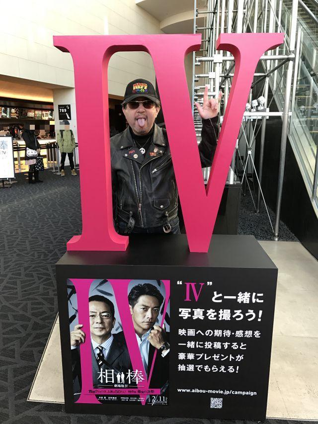 Let Me 相棒IV 東京プレミア