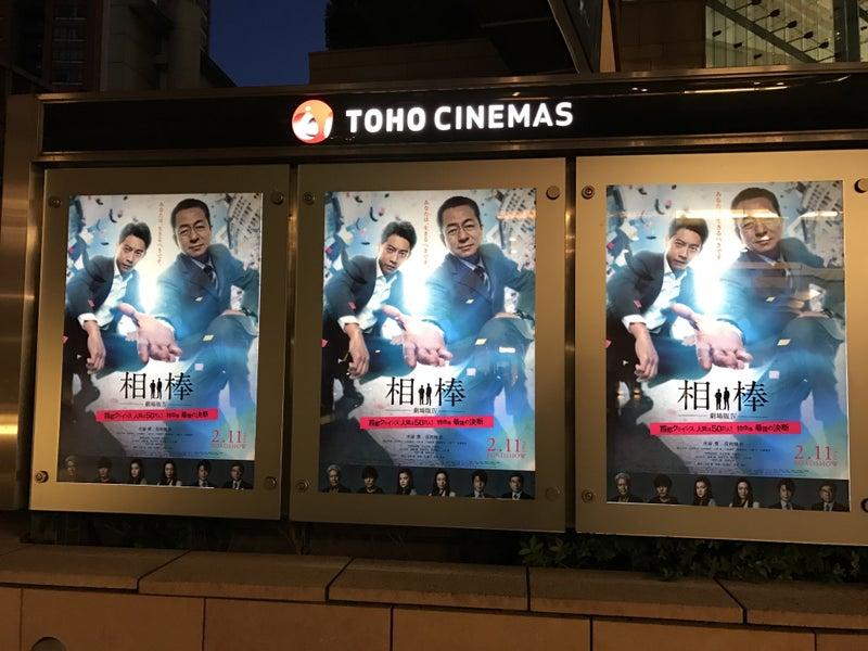 相棒IV 東京プレミア ポスター