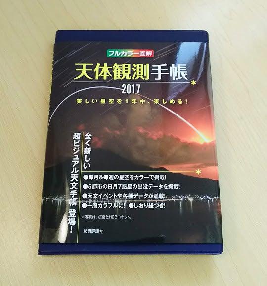 天体観測手帳 | 自遊人の愉快な...
