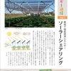 耕Life 松原電機のエネルギー通信vol.1の画像