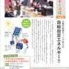 耕Life 松原電機のエネルギー通信vol.2の画像