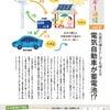 耕Life 松原電機のエネルギー通信vol.5の画像