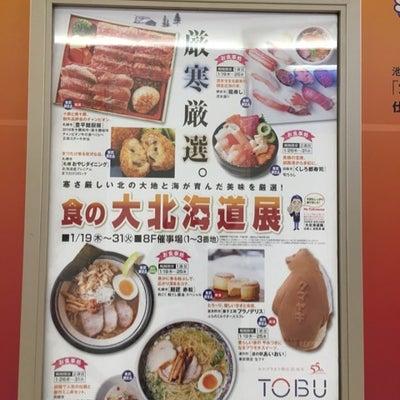 池袋東武 食の大北海道展の記事に添付されている画像
