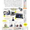 耕Life 松原電機のエネルギー通信vol.7の画像