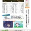 耕Life 松原電機のエネルギー通信vol.6の画像