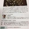 とよたまちさとミライ塾で太陽光発電講座の画像