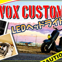 VOX☆LEDヘッドライト導入!!の記事に添付されている画像