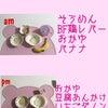 離乳食記録♡Day91〜97の画像