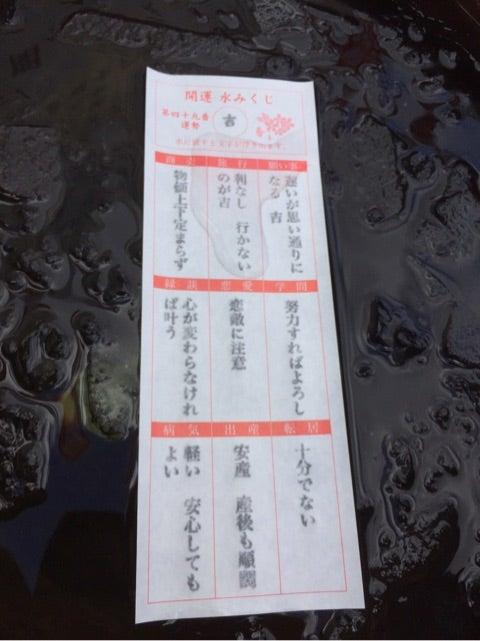 熊本城稲荷神社面白いおみくじグッズ グレイ印のブログスピと