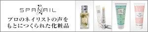 ネイルサロン発のオリジナル化粧品「SPANAIL(スパネイル)」のECサイト