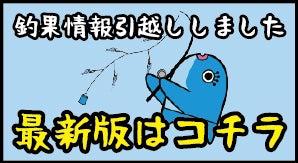 釣り具のタイム 釣果情報