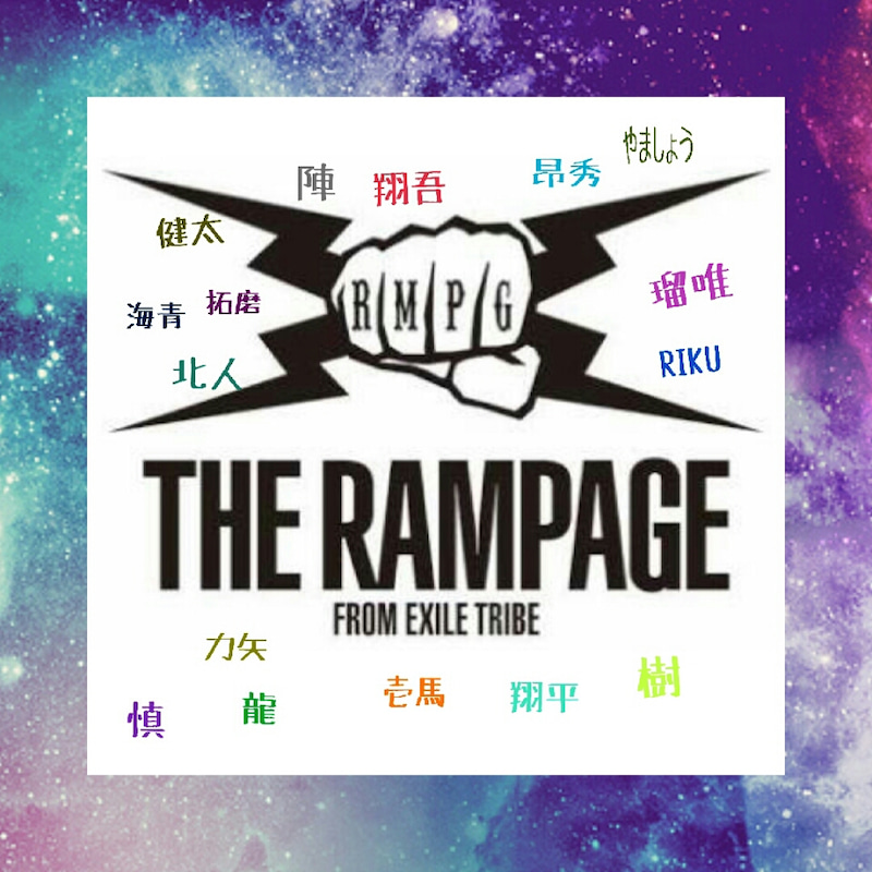 人気 ランページ メンバー THE RAMPAGE(ランページ)メンバー紹介!【顔写真付】5分でランペ通!