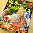 栃木のうまいラーメン…