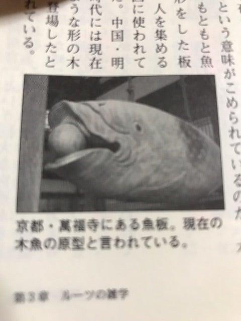 魚 木魚 なぜ