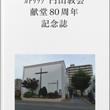 [献堂80周年記念誌…