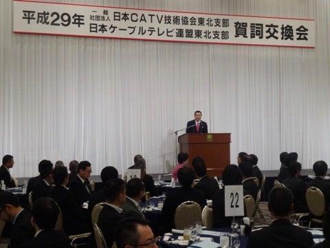 日本ケーブルテレビ連盟東北支部・新年賀詞交換会 | 約束の地へ ...
