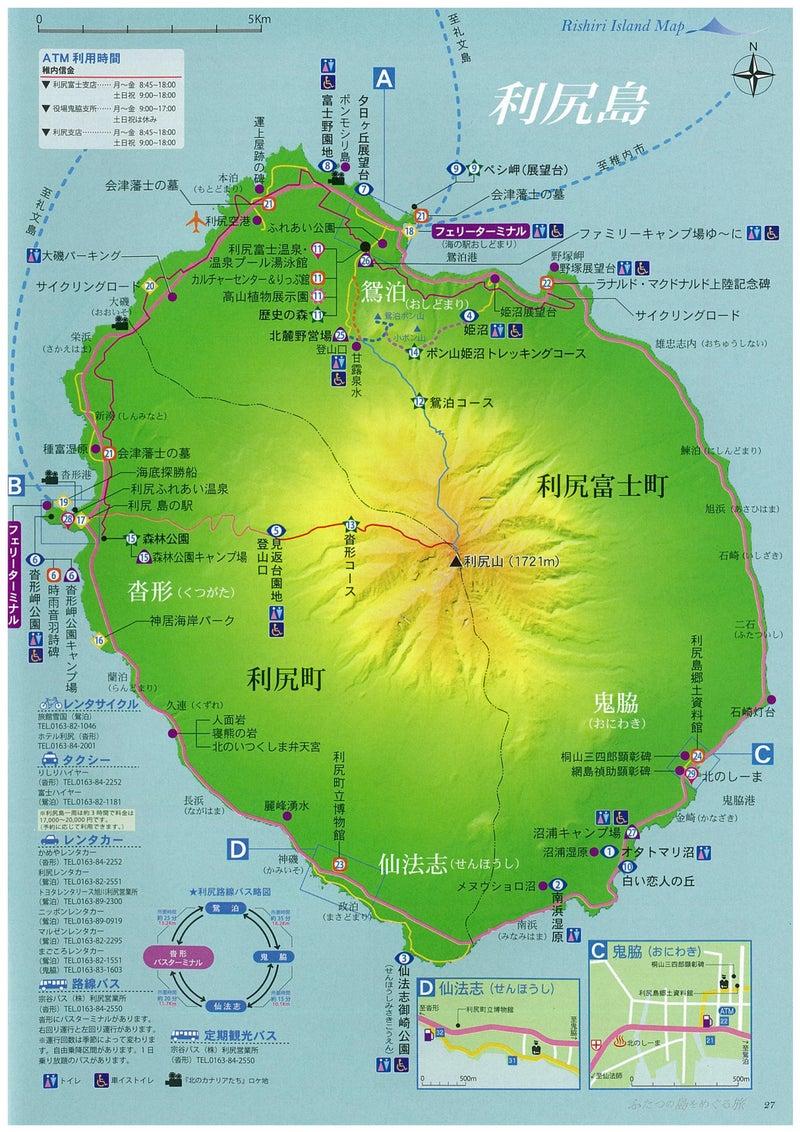 人口 利尻 島