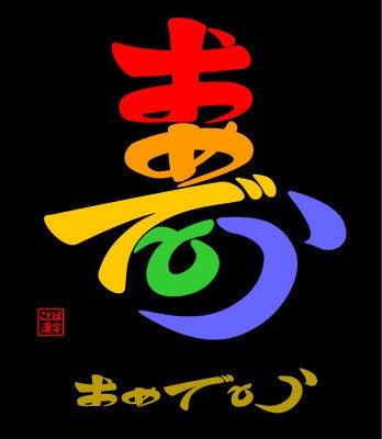 寿・おめでとう(草書体)カラー