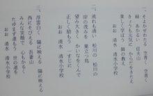 我が母校 福島市立清水小学校 校...