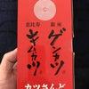 【かつらー・カツサンド編】ゲンカツ・キムカツ『カツさんど』〜ミルフィーユ風カツが特徴なり!の画像