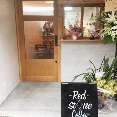 堺市東区北野田にオープンしたばかりのカフェ♪RED STONE COFFEEの記事に添付されている画像