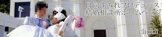 結婚相談所HP