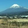 富士山 開運祈願‼️の画像