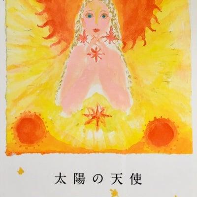 レムリア☆太陽の天使☆の記事に添付されている画像