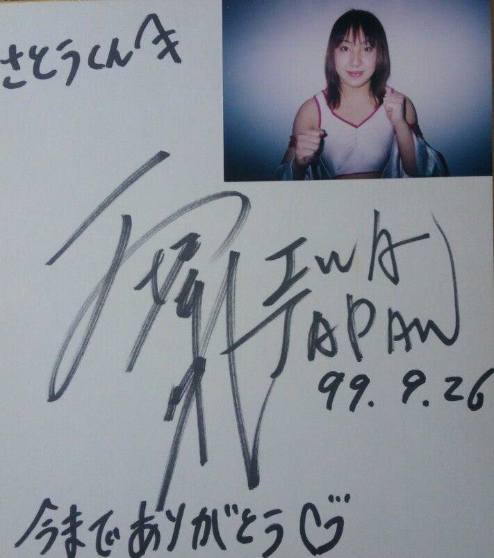 1999年9月26日IWA・JAPANプロレ...