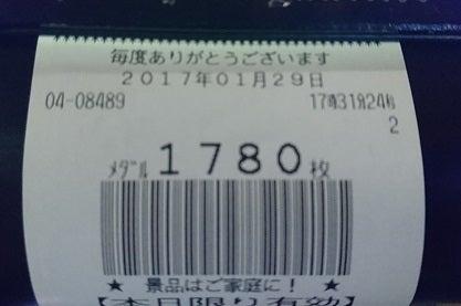 170129_09