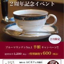 2周年記念イベント【…