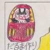 【たくみ大図鑑133】273 群馬県、274 栃木県の画像