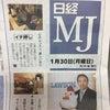 日経MJに取材掲載いただきました!の画像