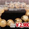 ¥2980!2月の限定商品!!の画像