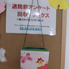 帝塚山リハビリテーション病院 患者満足度向上のための取り組みの画像