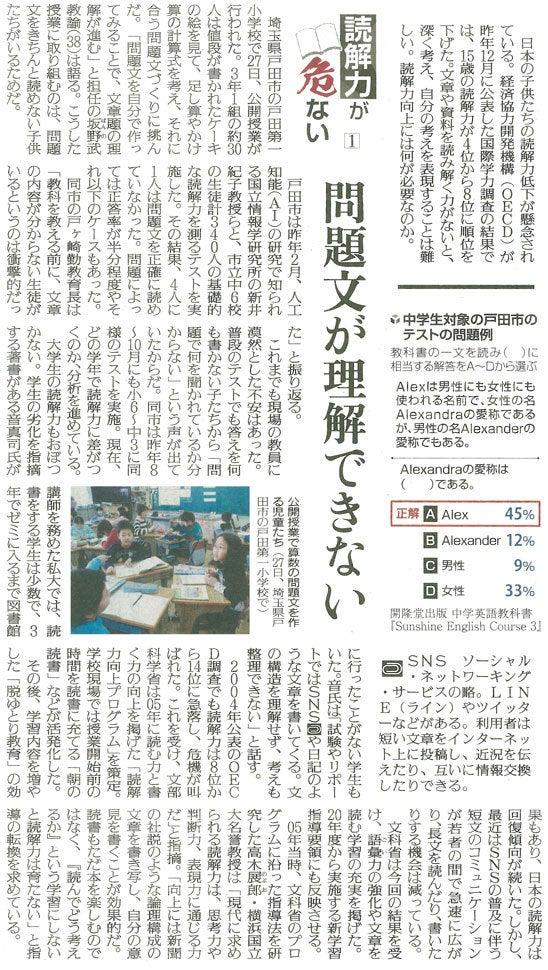 2017】読解力が危ない1(読売新...