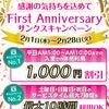2月19日♪D-CUBE奈良店の画像