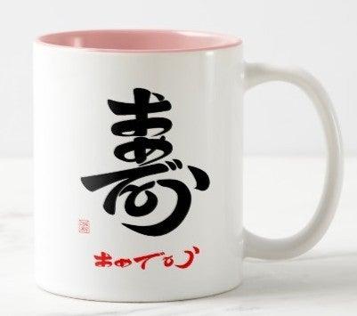 寿おめでとう草書マグカップ