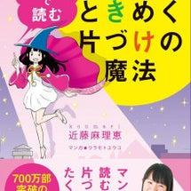 ◆こんまりさんの新刊…