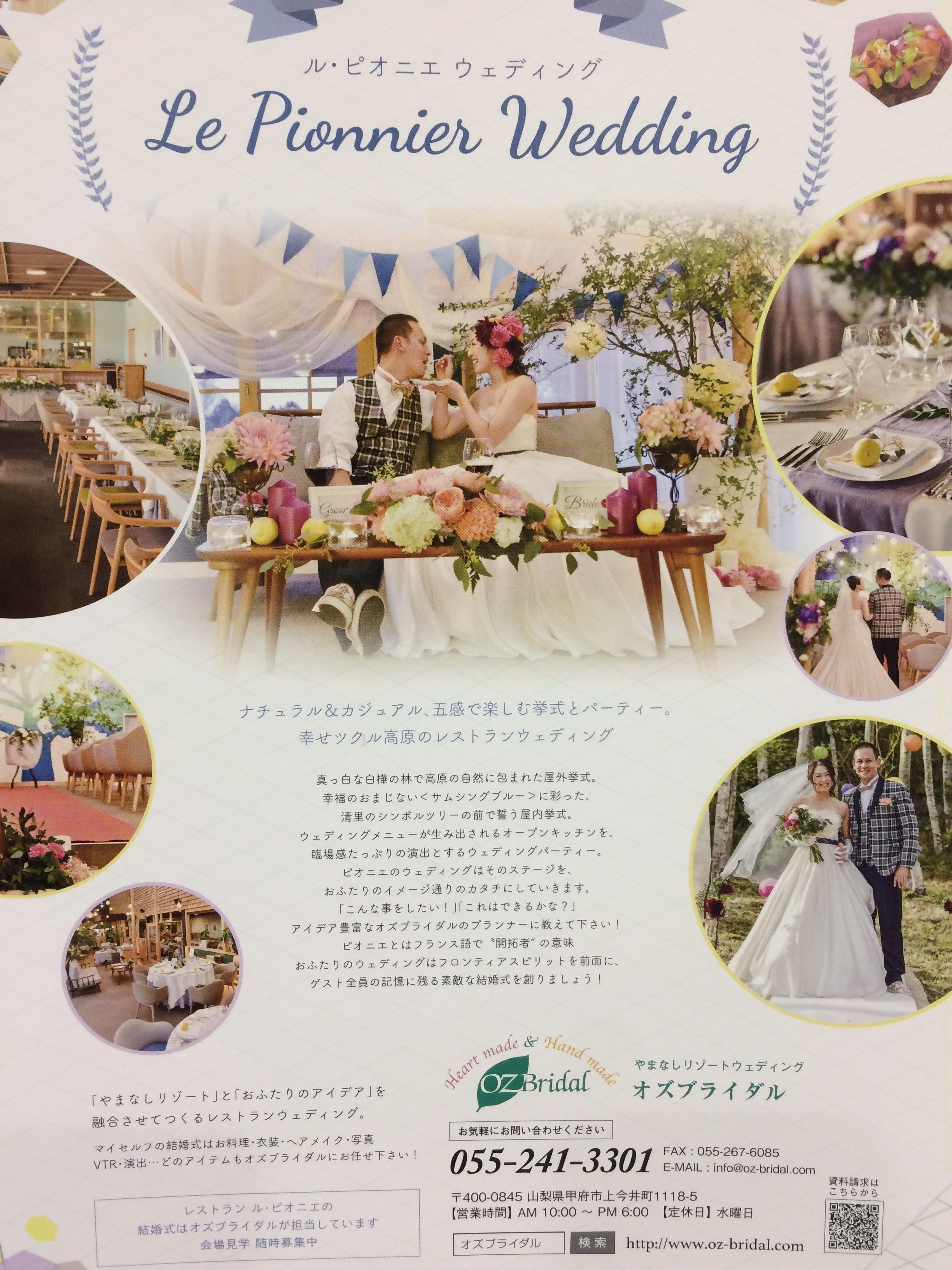 オズブライダル 山梨のリゾートウェディング・結婚式