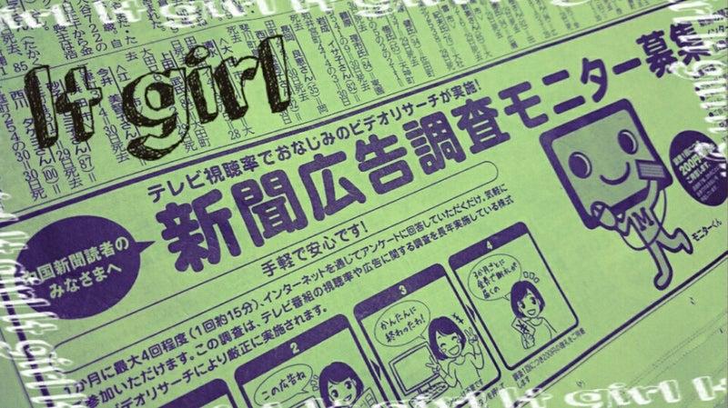 広告 モニター 募集 調査 新聞