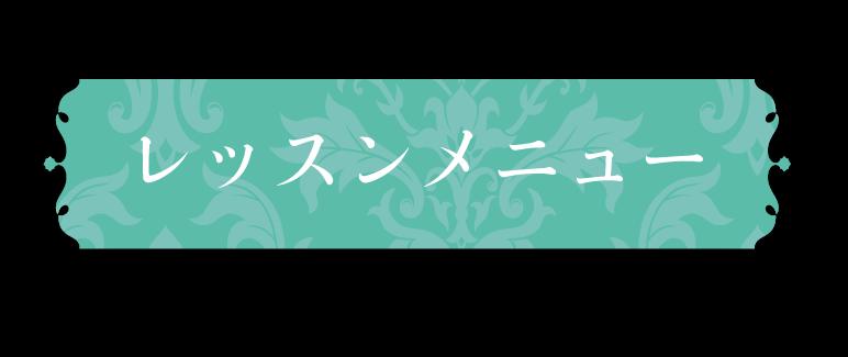 """""""レッスンメニュー"""