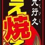 浪江焼麺太国平成29…
