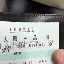 いざ東京へ